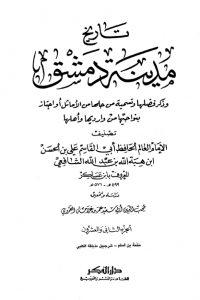 تاريخ مدينة دمشق – الجزء الثاني والعشرون (سلمة بن أسلم – شرحبيل مذيلفة الكلبي)