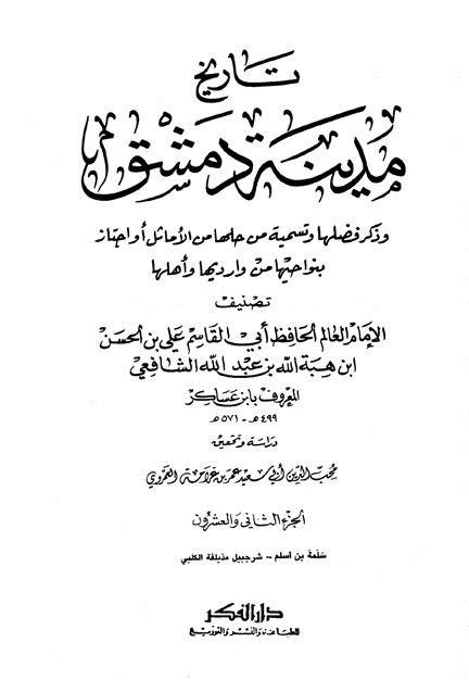 تاريخ مدينة دمشق - الجزء الثاني والعشرون (سلمة بن أسلم - شرحبيل مذيلفة الكلبي)
