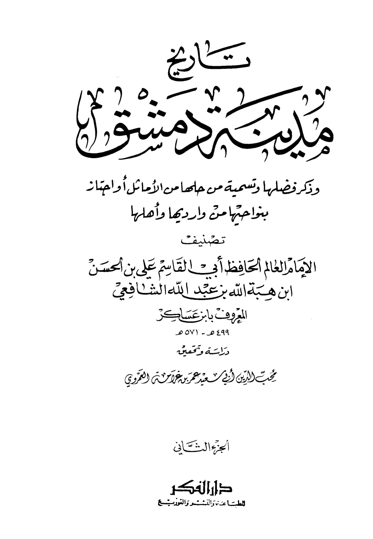 تاريخ مدينة دمشق - الجزء الثاني