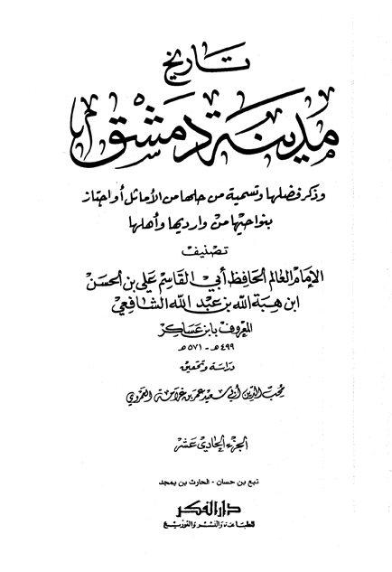 تاريخ مدينة دمشق - الجزء الحادي عشر (تبع بن حسان - الحارث بن يمجد)