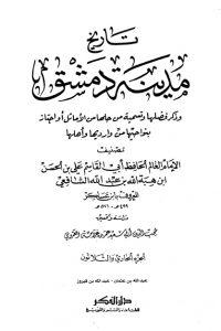 تاريخ مدينة دمشق – الجزء الحادي والثلاثون (عبدالله بن عثمان – عبدالله فيروز)
