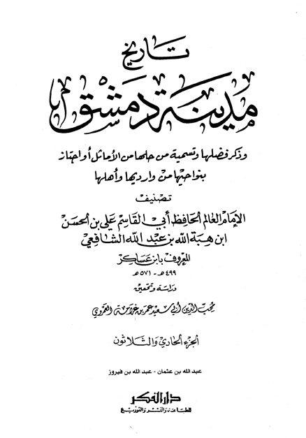 تاريخ مدينة دمشق - الجزء الحادي والثلاثون (عبدالله بن عثمان - عبدالله فيروز)