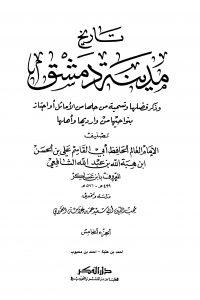 تاريخ مدينة دمشق – الجزء الخامس (أحمد بن عتبة – احمد بن محبوب)