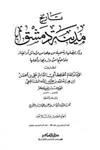تاريخ مدينة دمشق – الجزء الخامس والثلاثون (عبد الرحمن بن عبدالله – عبد الرحمن بن ميمون)