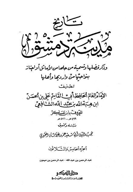 تاريخ مدينة دمشق - الجزء الخامس والثلاثون (عبد الرحمن بن عبدالله - عبد الرحمن بن ميمون)