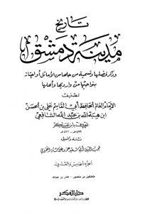 تاريخ مدينة دمشق – الجزء الخامس والعشرون (طغتكين بن منصور – عامر بن عبدالله)