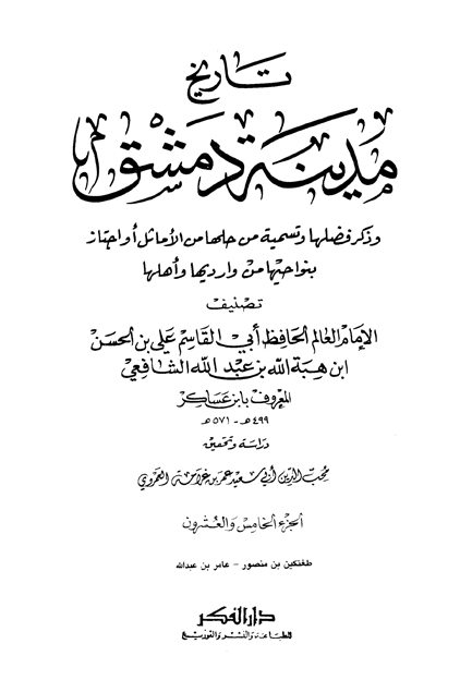 تاريخ مدينة دمشق - الجزء الخامس والعشرون (طغتكين بن منصور - عامر بن عبدالله)