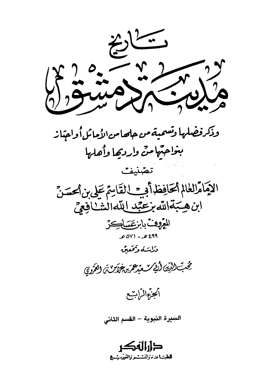 تاريخ مدينة دمشق – الجزء الرابع (السيرة النبوية – القسم الثاني)