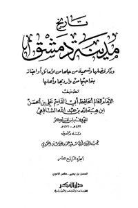 تاريخ مدينة دمشق – الجزء الرابع عشر (الحسن بن يحيى – حفص الاموى)