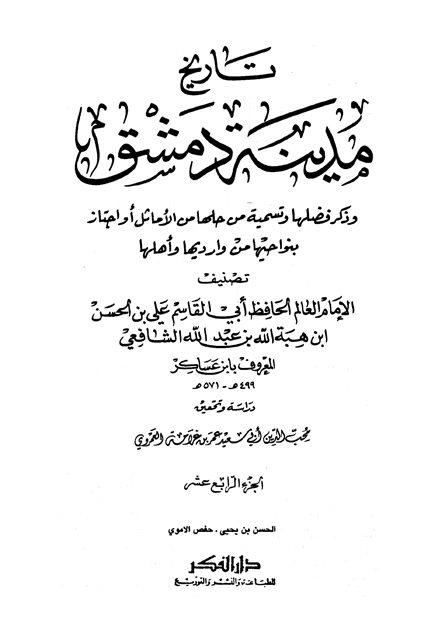 تاريخ مدينة دمشق - الجزء الرابع عشر (الحسن بن يحيى - حفص الاموى)