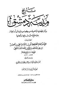 تاريخ مدينة دمشق – الجزء الرابع والثلاثون (عبدالباقي بن أحمد – عبدالرحمن بن قحطان)