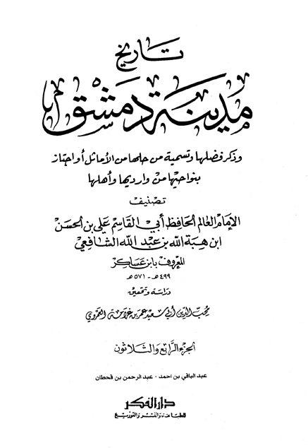 تاريخ مدينة دمشق - الجزء الرابع والثلاثون (عبدالباقي بن أحمد - عبدالرحمن بن قحطان)