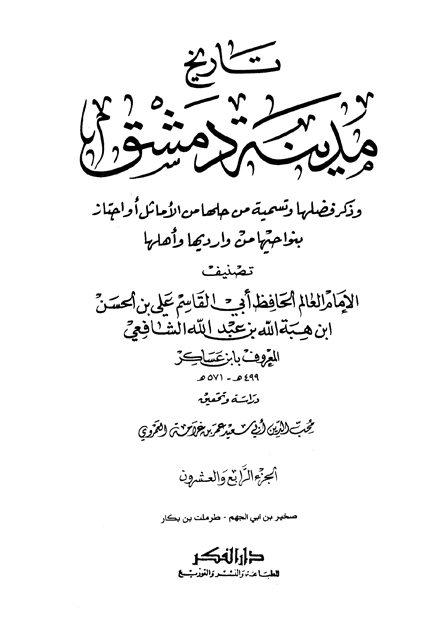 تاريخ مدينة دمشق - الجزء الرابع والعشرون (صخير بن ابي الجهم - طرملت بن بكار)