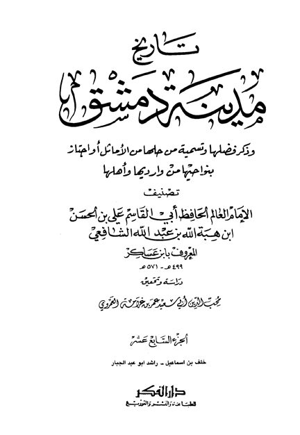 تاريخ مدينة دمشق - الجزء السابع عشر (خلف بن اسماعيل - راشد ابوعبد الجبار)