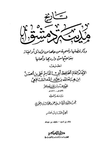 تاريخ مدينة دمشق - الجزء السادس عشر (خالد بن أسيد - خفيف بن عبدالله)