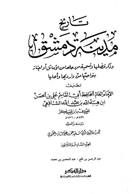 تاريخ مدينة دمشق - الجزء السادس والثلاثون (عبد الرحمن بن نافع - عبد المحسن بن محمد)