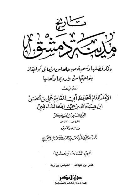 تاريخ مدينة دمشق - الجزء السادس والعشرون (عامر بن عبدالله - العباس بن زيد)