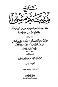 تاريخ مدينة دمشق – الجزء العاشر (اياس بن زيد – بيهس بن صهيب)
