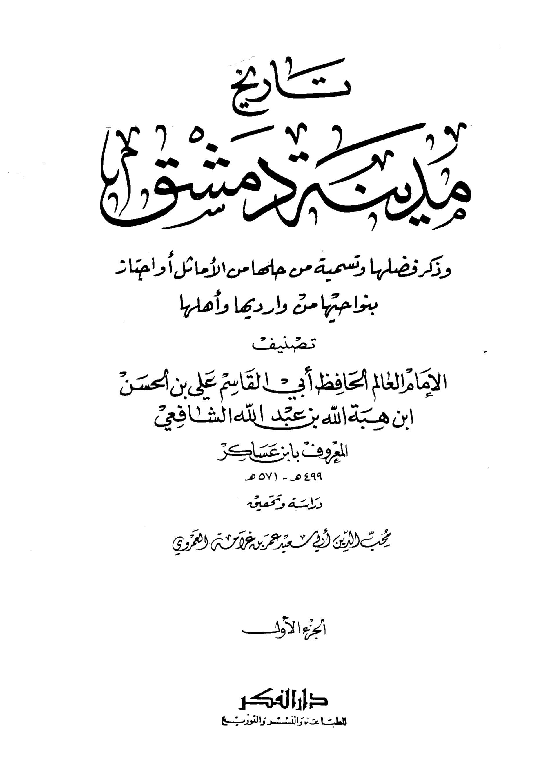 تاريخ مدينة دمشق – مقدمة التحقيق