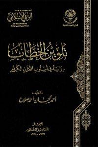 تلوين الخطاب: دراسة في أسلوب القرآن الكريم