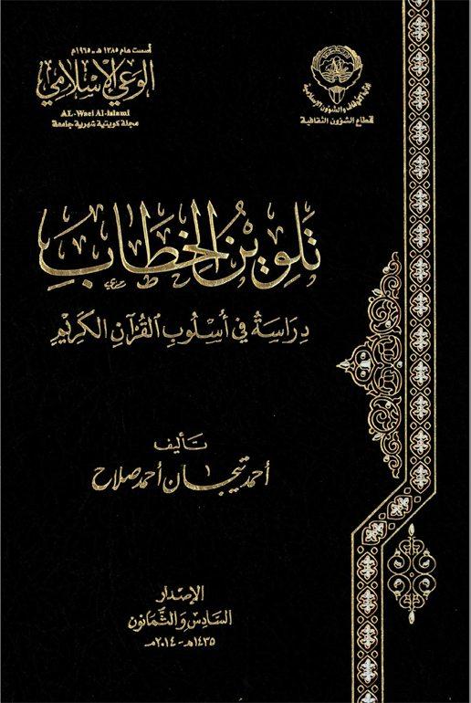 تلوين الخطاب دراسة في أسلوب القرآن الكريم