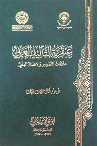 عبقرية التأليف العربي: علاقة النصوص والاتصال العلمي