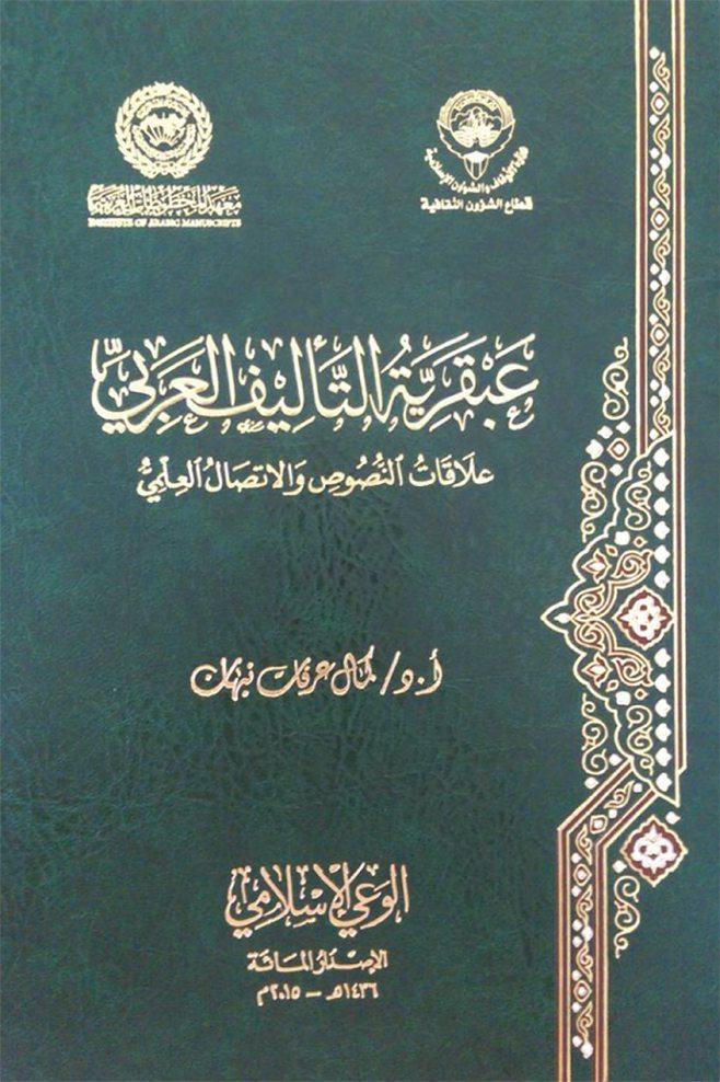 عبقرية التأليف العربي علاقة النصوص والاتصال العلمي