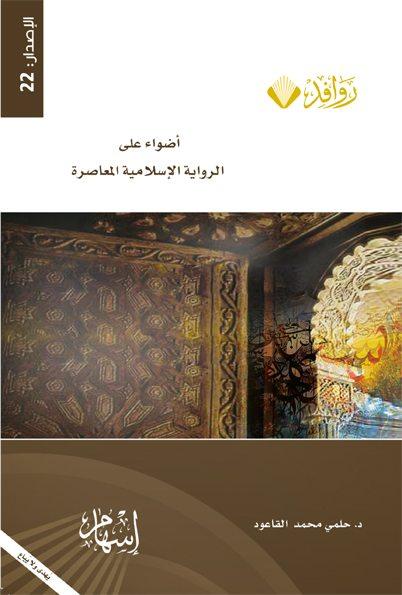 أضواء على الرواية الأسلامية المعاصرة