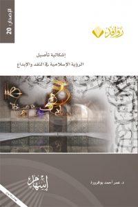 إشكالية تأصيل الرؤية الإسلامية في النقد والإبداع