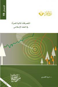 التصرفات المالية للمرأة في الفقه الإسلامي