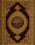 القرآن الكريم وترجمة معانيه إلى اللغة الكشميرية