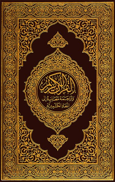 Translation of the meanings of the quran in Kashmiri