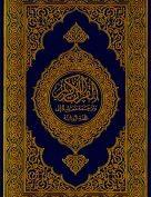 القرآن الكريم وترجمة معانيه إلى اللغة اليونانية