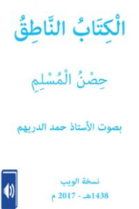 الكتاب الناطق حصن المسلم