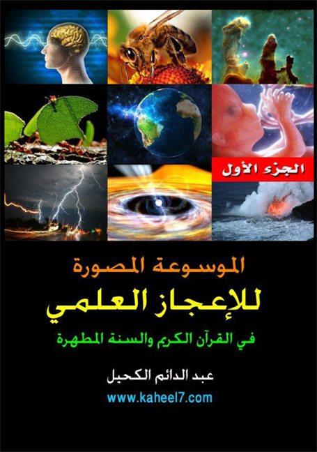 الموسوعة المصورة للإعجاز العلمي في القرآن الكريم والسنة المطهرة الجزء الأول