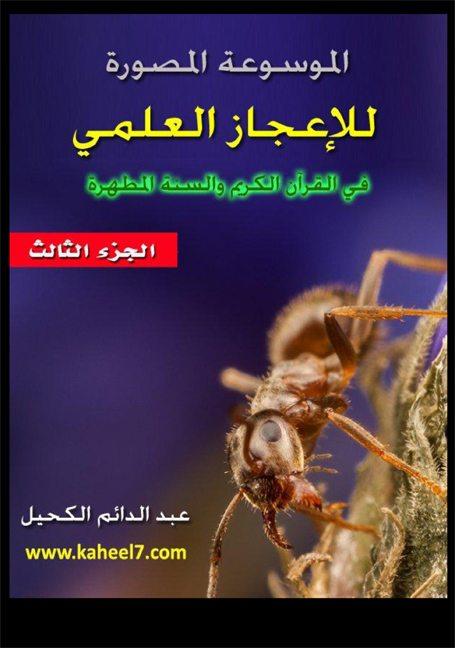الموسوعة المصورة للإعجاز العلمي في القرآن الكريم والسنة المطهرة الجزء الثالث