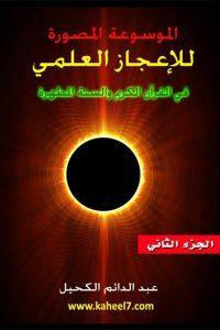 الموسوعة المصورة للإعجاز العلمي في القرآن الكريم والسنة المطهرة – الجزء الثاني