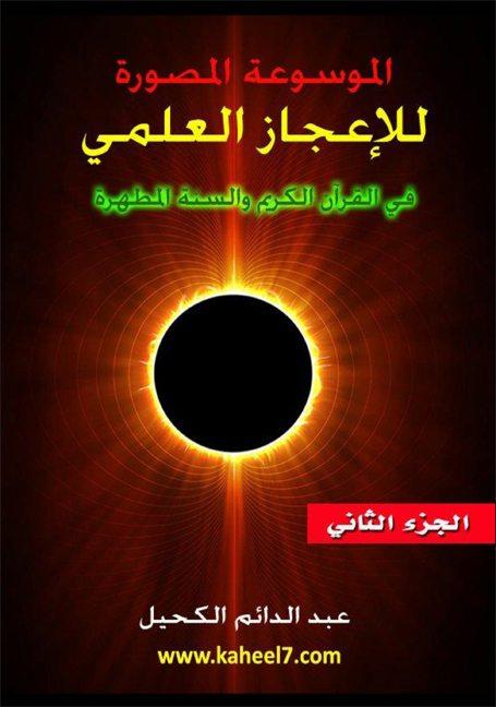 الموسوعة المصورة للإعجاز العلمي في القرآن الكريم والسنة المطهرة الجزء الثاني