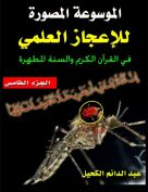 الموسوعة المصورة للإعجاز العلمي في القرآن الكريم والسنة المطهرة – الجزء الخامس