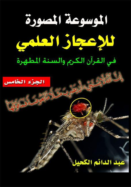 الموسوعة المصورة للإعجاز العلمي في القرآن الكريم والسنة المطهرة الجزء الخامس
