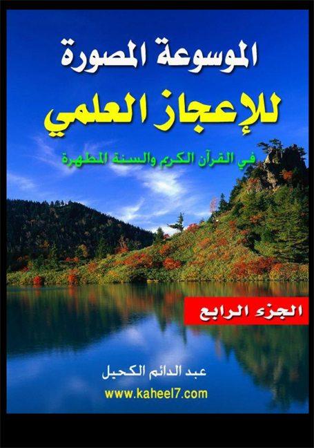 الموسوعة المصورة للإعجاز العلمي في القرآن الكريم والسنة المطهرة الجزء الرابع