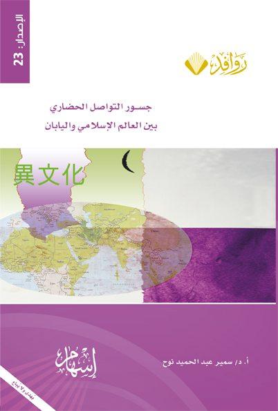 جسور التواصل الحضاري بين العالم الإسلامي واليابان