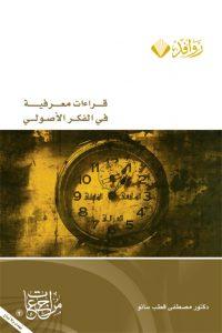 قراءات معرفية في الفكر الأصولي