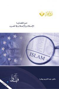 من قضايا الإسلام والإعلام في الغرب
