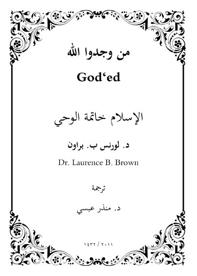 من وجدوا الله الإسلام خاتمة الوحي