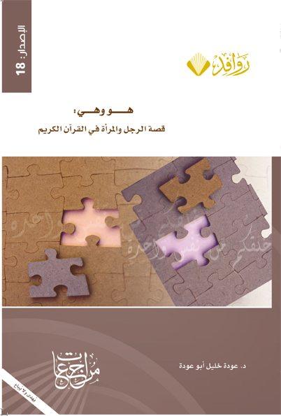 هو وهي: قصة الرجل والمرأة في القرآن الكريم