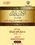 الاستدراك على أحاديث الجمع بين الصحيحين لأبي عبد الله الحميدي