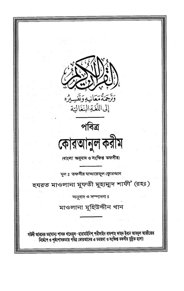 Translation of the meanings of the quran in bengali