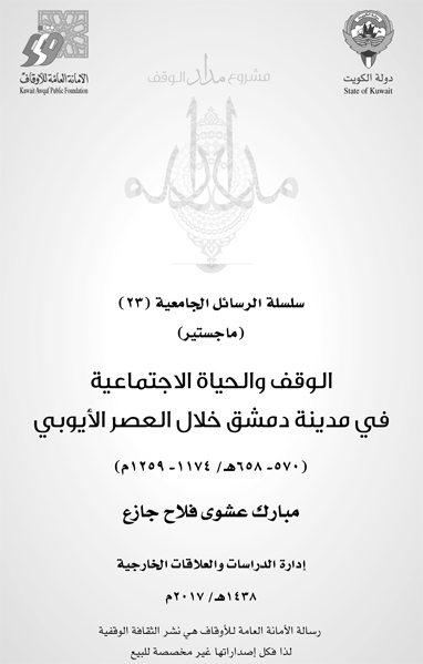 الوقف والحياة الاجتماعية في مدينة دمشق خلال العصر الأيوبي