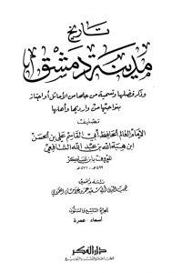 تاريخ مدينة دمشق – الجزء التاسع والستون (أسماء – عمرة)